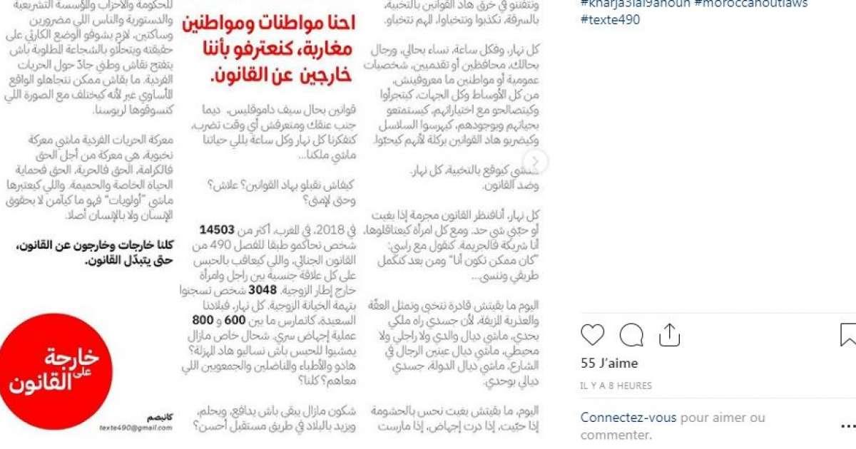 490 Marocaines publient leur équivalent du «Manifeste des 343 salopes»