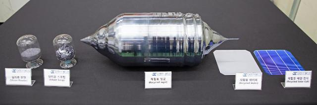 S. Korea develops technique to recycle discarded solar panels into high-performance solar cells